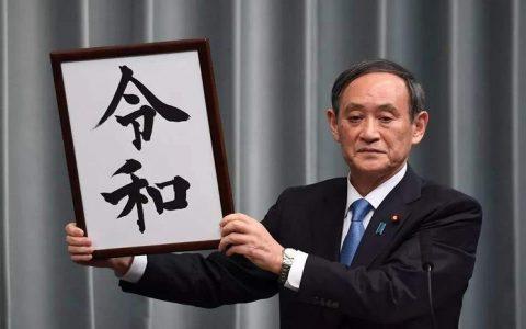 日本新年号:令和,首次排除中国典故,彰显文化自信?