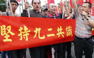 台湾2020选举