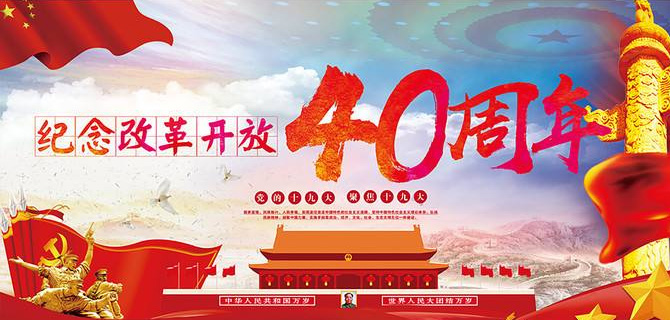 中国大陆新一轮改革开放已启动