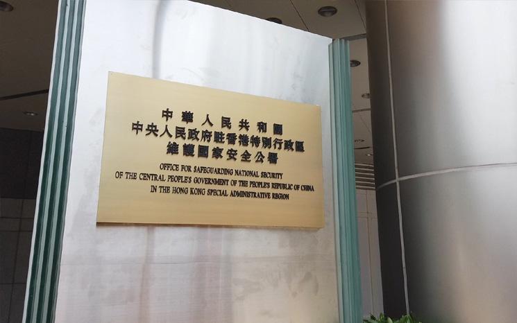 """驻港国安公署为何选择""""维景酒店""""办公?其中的秘密令国人愤慨!"""